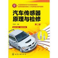 汽车传感器原理与检修(何金戈)(第二版) 9787122235466 化学工业出版社