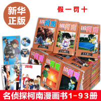 名侦探柯南漫画1-93全集【现货包邮】 正版全套全册全集 85 86 87 88 89 90 91 92名侦探柯南连载