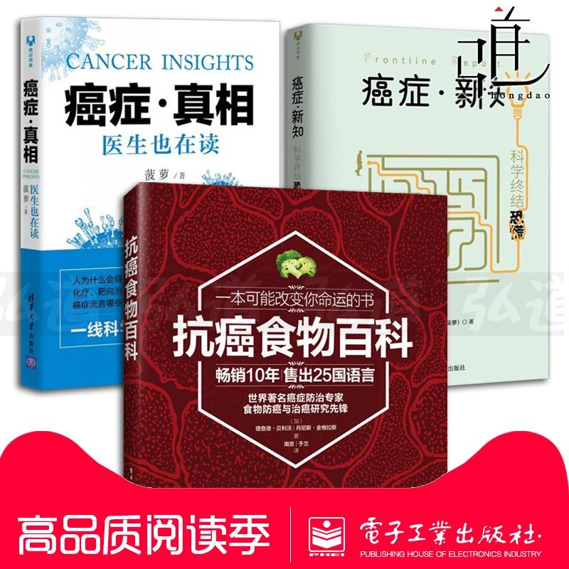 3本 癌症 新知+癌症真相+抗癌食物百科 菠萝李治中 绝症防治康复科普书籍 肿瘤预防晚期治疗 抗癌防癌书 关于肿瘤康复的医生也在读