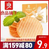 满减【良品铺子烘烤薯片98g*1袋】番茄味薯片休闲零食小包装