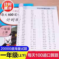 全2册每天100道口算题卡计时测评一年级 每日一练口算天天练小学生练习题一年级同步思维训练人教版心算速算20/100以