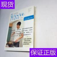 [二手旧书9成新]到MASA家学幸福料理 /[日]MASA 河南科学技术出版