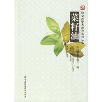 菜籽油侠名9787509520253中国财政经济出版社一