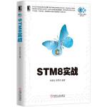 【新书店正版】STM8实战高显生 彭英杰机械工业出版社9787111538349