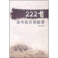 中医《222首古今名方亲验录》傅毅编著 B1-10傅毅中国中医药出版社