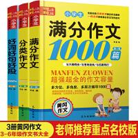黄冈小学生满分作文1000篇分类大全好词好句好段积累大全集考场优秀小升初3三年级4四年级5五年级6六年级五六年级上册下册
