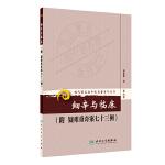 现代著名老中医名著重刊丛书(第九辑)・细辛与临床(附疑难重奇案七十三例)