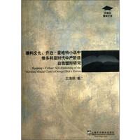 外教社博学文库:建构文化:乔治 爱略特小说中维多利亚时代中产阶级自我塑形研究