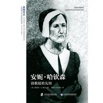 安妮·哈钦森 : 清教徒的先知(美国传记) 虔诚的清教徒 公民自由和信仰自由的先知