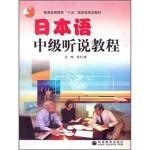 日本语中级听说教程(附赠光盘 )