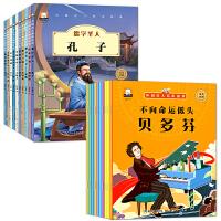 全套20册中外名人故事 儿童绘本故事书6-7岁必读 6-8-10-12周岁包邮彩绘小学生版 适合二年级孩子阅读的课外书 一年级带拼音的