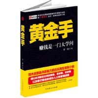 【正版新书直发】黄金手罗晓9787104038504中国戏剧出版社