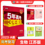 曲一线官方正品 2021版53A生物江苏考试适用 5年高考3年模拟江苏专用 五年高考三年模拟生物