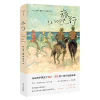 旅行 保�_・莫朗,唐淑文�g 南京大�W出版社