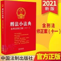刑法小法典:含刑法修正案(十一)(2021新版)32开 中国法制出版社