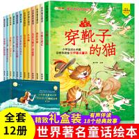 世界著名童话穿靴子的猫注音版全12册讲给孩子的睡前故事儿童绘本3 6岁经典绘本排行榜儿童读物绘本故事书7 10岁一年级必