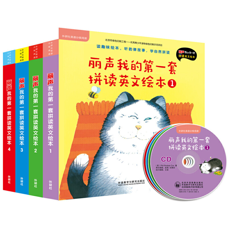 丽声我的第一套拼读英文绘本(第一至第四级)(英语分级阅读)(点读配光盘)(专供) 读趣味英语绘本,听韵律英语故事,一套有故事的英语启蒙分级读物,让孩子从此爱上自然拼读!