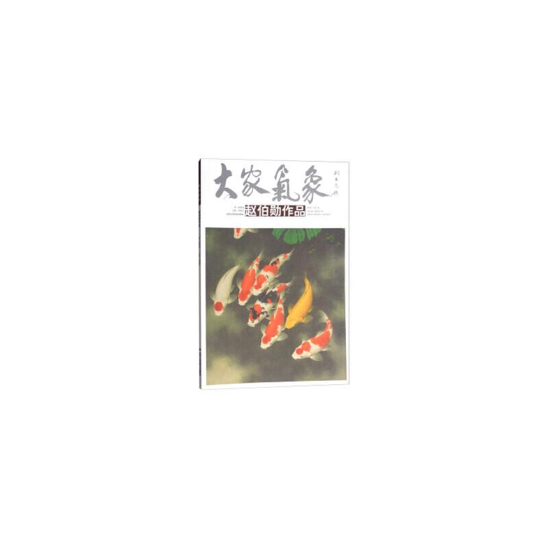 【正版二手9成新】大家气象:赵伯勋作品 赵伯勋,贾德江