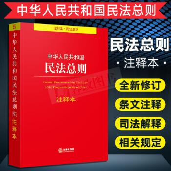 2019中华人民共和国民法总则注释本 官方正版 量大从优
