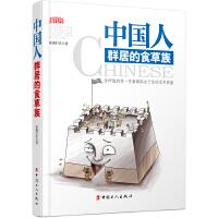 【新书店正版】中国人:群居的食草族雾满拦江工人出版社9787500861720