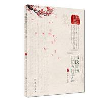 韦氏骨伤阴阳五行手法 安连生、黄有荣 9787117265140 人民卫生出版社