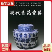 明代青花瓷器――老古董丛书 铁源 华龄出版社