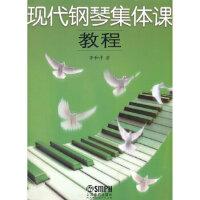 [二手旧书9成新]现代钢琴集体课教程李和平9787807518358上海音乐出版社