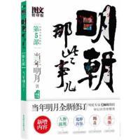 明朝那些事儿5 图文精印版 当年明月 北京联合出版公司 9787550203266