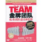 金牌团队 优秀团队建设&管理(DVD)水晶版