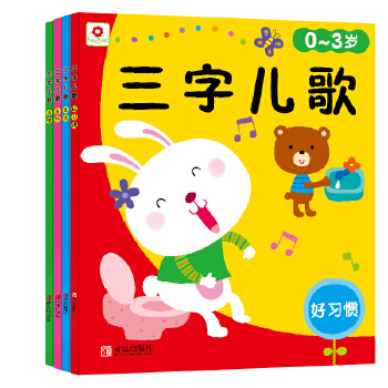 邦臣小红花-三字儿歌(0-3岁 注音版 套装共4册)