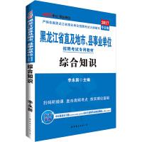 中公2017黑龙江省直及地市、县事业单位招聘考试专用教材综合知识二维码版