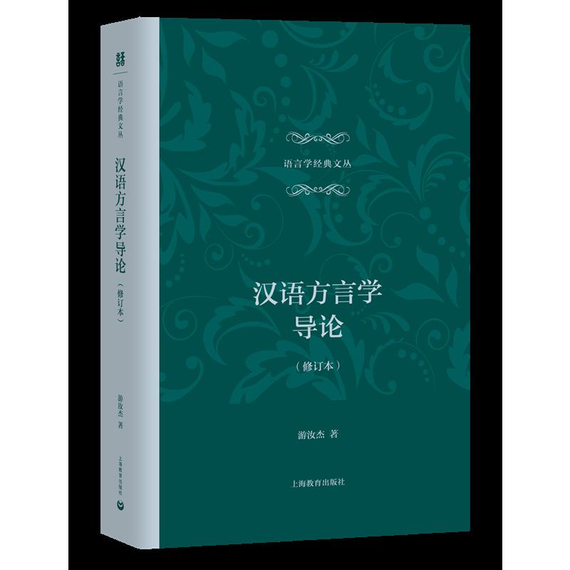 汉语方言学导论(修订本) 本书从普通方言学的立场出发,以汉语方言的事实为素材,讨论方言的理论和方法问题。由于本书的作者亲自调查并且研究心得较多的是吴语,故书中举例时也多用吴语,这可以避免用错语料,也可使读者多受益。