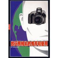 数码照相机的推荐和使用