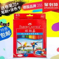 德国辉柏嘉48色水溶彩铅 72色水溶性彩色铅笔水彩笔画笔手绘套装