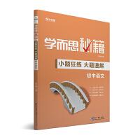 学而思秘籍 小题狂练 大题速解 初中语文 中考二轮复习