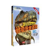 美国国家地理终极恐龙百科 珍藏版恐龙书
