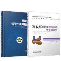 【全2册】离心泵设计通用技术+离心泵非定常流动激励转子动力学 离心泵选型设计防锈方法表面质量涂装技术