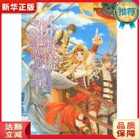 粉色海盗的恋爱预告 月半残 新世界出版社9787510423697『新华书店 品质保障』