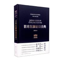 日本民事诉讼法典