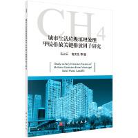 【按需印刷】-城市生活垃圾填埋处理甲烷排放关键排放因子研究
