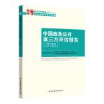 中国政务公开第三方评估报告(2018)
