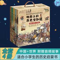 地图上的历史全知道(中国史+世界史)套装共4册 给孩子的全景历史绘本 助力孩子成为历史优等生