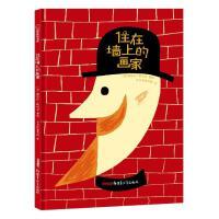 贝贝熊图书馆:住在墙上的画家(精装绘本) (波)雅努什・斯坦尼 9787559011213 新疆青少年出版社【直发】 达