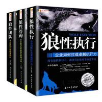 包邮 狼性管理+狼性执行+狼性团队(套装共3册) 企业管理员工培训学习 职场励志 经典畅销