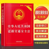 中华人民共和国道路交通安全法-实用版