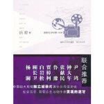 【新书店正品包邮】活着:清影纪录中国 2011 清影工作室著 广西师范大学出版社 9787549530960