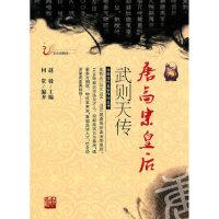 【二手原版9成新】唐高宗皇后:武则天传,何贵著,吉林人民出版社,9787206068225