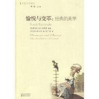 【新书店正版】愉悦与变革:经典的美学(英)克默德 ,张广奎译林出版社9787544708753
