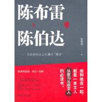 【新书店正版】陈布雷与陈伯达张希贤中共党史出版社9787509816134