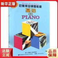 巴斯蒂安钢琴教程(3)(有声版,共五册,附DVD) (美)詹姆斯・巴斯蒂安 上海音乐出版社
